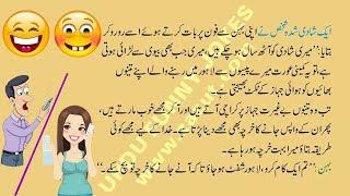 Urdu Funny Jokes & Stories 058
