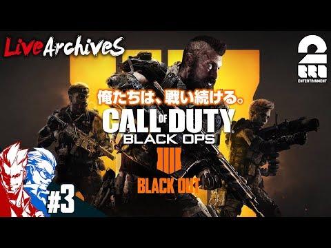 #3【FPS】弟者,兄者の「COD:BO4 -BLACK OUT-」【2BRO.】
