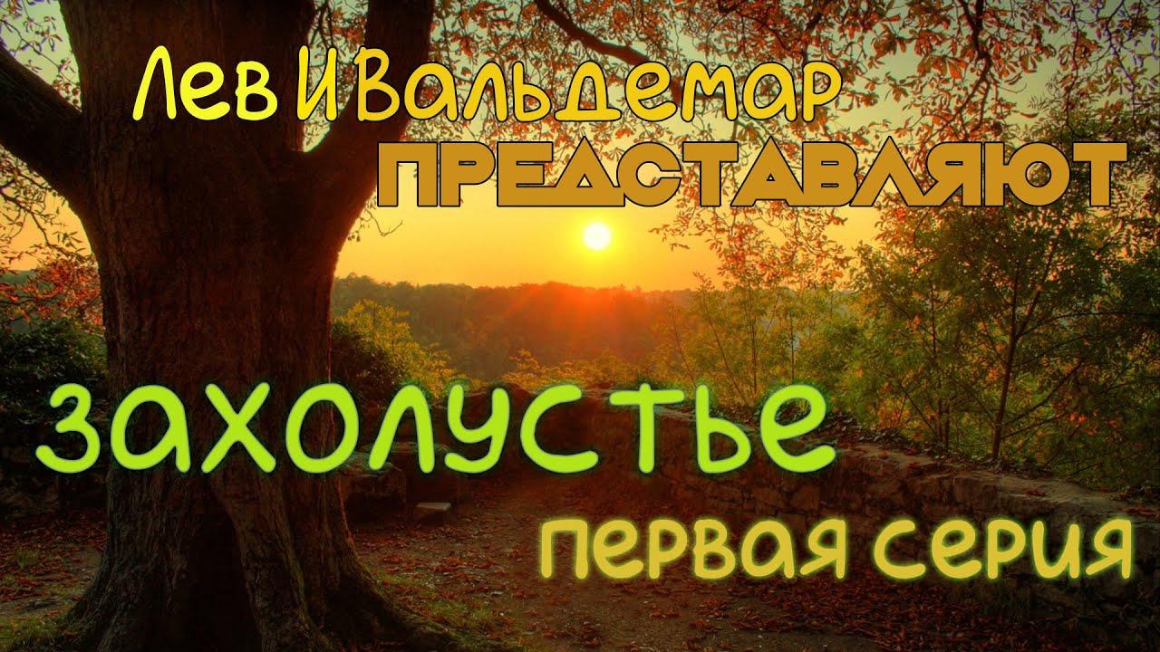 Захолустье  1-ая серия  1-ый сезон