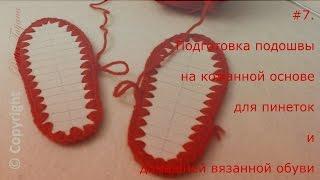 #53.  Подготовка подошвы на кожаной основе для пинеток и домашней вязанной обуви