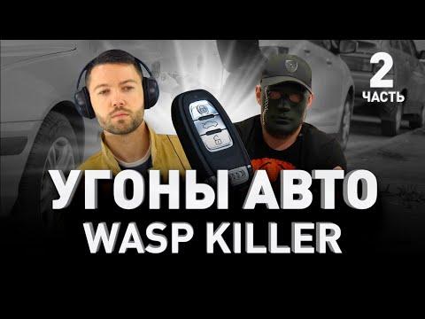 ТОП-5 САМЫХ УГОНЯЕМЫХ МАШИН или как защитить свое авто от угона. Wasp Killer. Часть II | Люди PRO#23