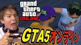GTA5オンラインで金稼いで家買うぞ!! #1【音量注意】 PDS