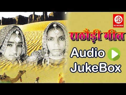 Rathodi Geet || Jukebox Full Audio Songs ||  Rajasthani Bhajan Ratanlal Khudi