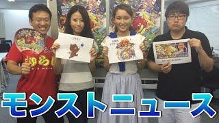 モンストニュース[8/15]招待キャンペーンで貰えるキャラがヤバイ! thumbnail