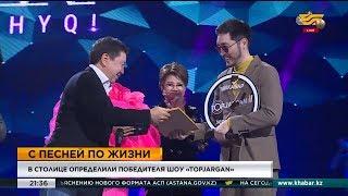 В Нур-Султане назвали победителя музыкального шоу «Topjarǵan»