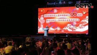 [精彩活动迎国庆] 南非地标性建筑披上中国红 | CCTV
