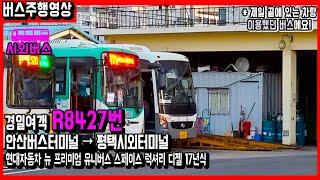 [시외버스] 경일여객 현대 뉴 프리미엄 유니버스 럭셔리…