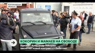 Кокорин и Мамаев. Освобождение. Последние новости: футболисты Кокорин и Мамаев вышли на свободу
