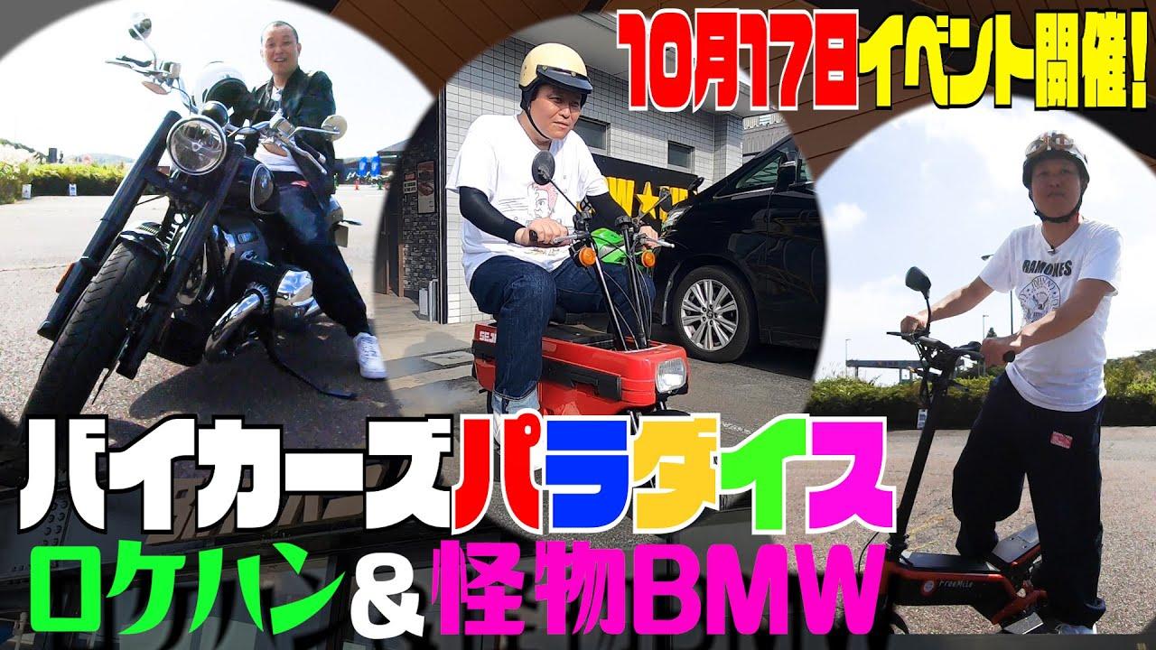 [お知らせ]10/17(日)千原せいじ主催MOTOミーティング南箱根(バイカーズパラダイス南箱根)を開催します。