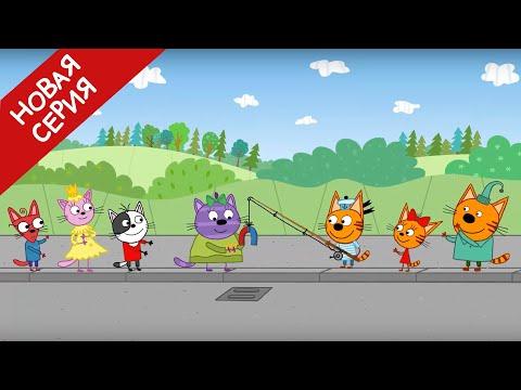 Три кота | Сила притяжения | Мультфильмы для детей | Серия 135 ⚙️⚙️⚙️