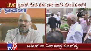 CM Yeddyurappa To Meet Amit Shah In Delhi Over Cabinet Expansion