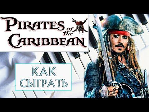 Как сыграть Пираты Карибского моря на фортепиано - видео-урок (Pirates Of The Caribbean Piano)