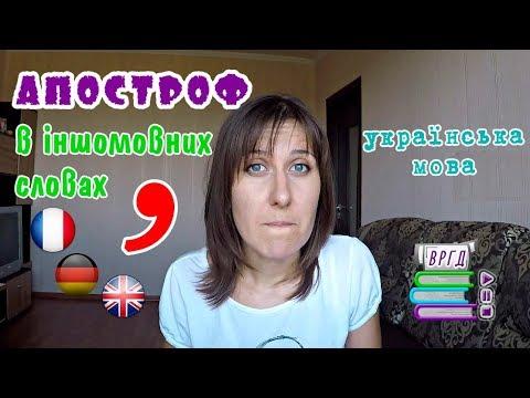 Видео Українська мова 7 клас о п глазова