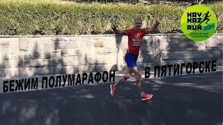 Бежим полумарафон KavkazRun / Пятигорск
