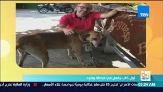 صباح الورد | أول كلب يعمل في محطة وقود في