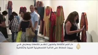 بيروت تحتضن معرضا للثوب الفلسطيني