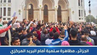 هتافات المتظاهرين تعلو أمام البريد المركزي الجزائري ضد ترشح بوتفليقة