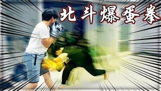 【子恆】DE團隊日常 - 北斗爆蛋拳!腳傷快好又滿身傷的男人!