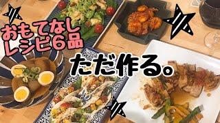 【料理動画#14】おもてなしレシピを6品作っていく【おもてなしレシピ】