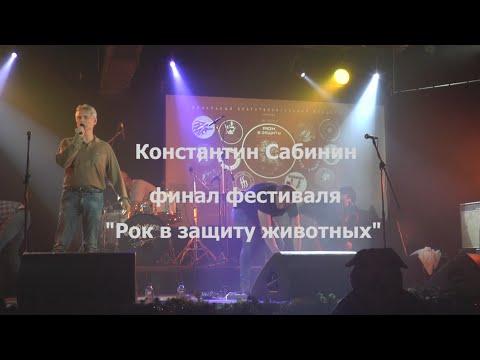 Константин Сабинин, ВИТА - Рок в защиту 2019. Финал. Москва, 8 декабря. Клуб Гластонберри
