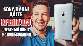 Куда Несет Sony Xperia Xz3,Опыт Использования. Смартфоны Sony Выбрать
