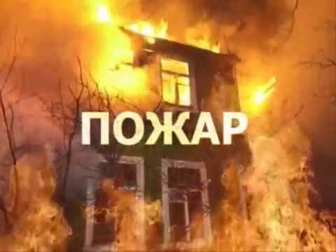 Учебный фильм. Эвакуация людей при пожаре в школе.
