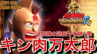 プレイステーション2で発売された格闘ゲーム キン肉マンマッスルグラン...