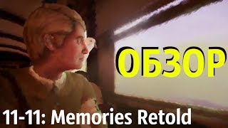 Обзор 11-11: Memories Retold