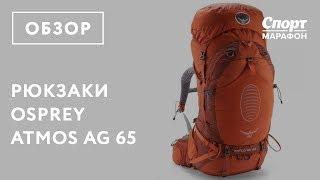 Туристические рюкзаки Osprey Atmos AG. Обзор серии