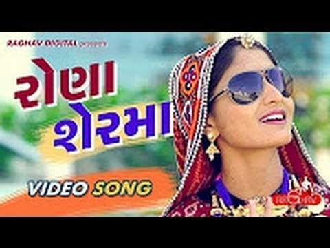 RONA SER MARE GEETA RABARI , LATEST GUJARATI VIDEO SONG 2017 गीता रबारी लेटेस्ट विडियो|Marwadi Tadka