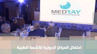 احتفال المراكز الدولية للأشعة الطبية