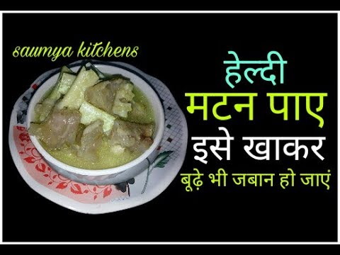 Mutton recipe mutton paya soup recipe healthy and tasty soup how to make recipe