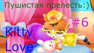 Кошечка Kitty Love - My Fluffy Friend - #6 Мультик для детей Детское видео
