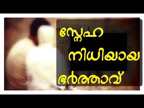 സ്നേഹനിധിയായ ഭര്?ത്താവ് malayalam islamic Full Length malayalam: അബ്ദുസ്സലാം മോങ്ങം