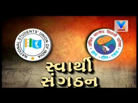 Vtv Special: Student Unions in Gujarat University are just for Politics | Vtv News