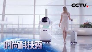 《时尚科技秀》 20200517 我的机器人伙伴| CCTV科教