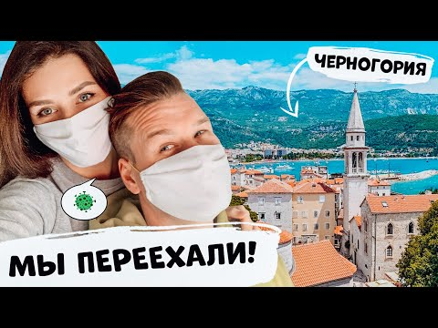 Мы ПЕРЕЕХАЛИ в Черногорию! Наша квартира. Тренировки Дома на КАРАНТИНЕ.