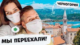 Мы ПЕРЕЕХАЛИ в Черногорию Наша квартира Тренировки Дома на КАРАНТИНЕ