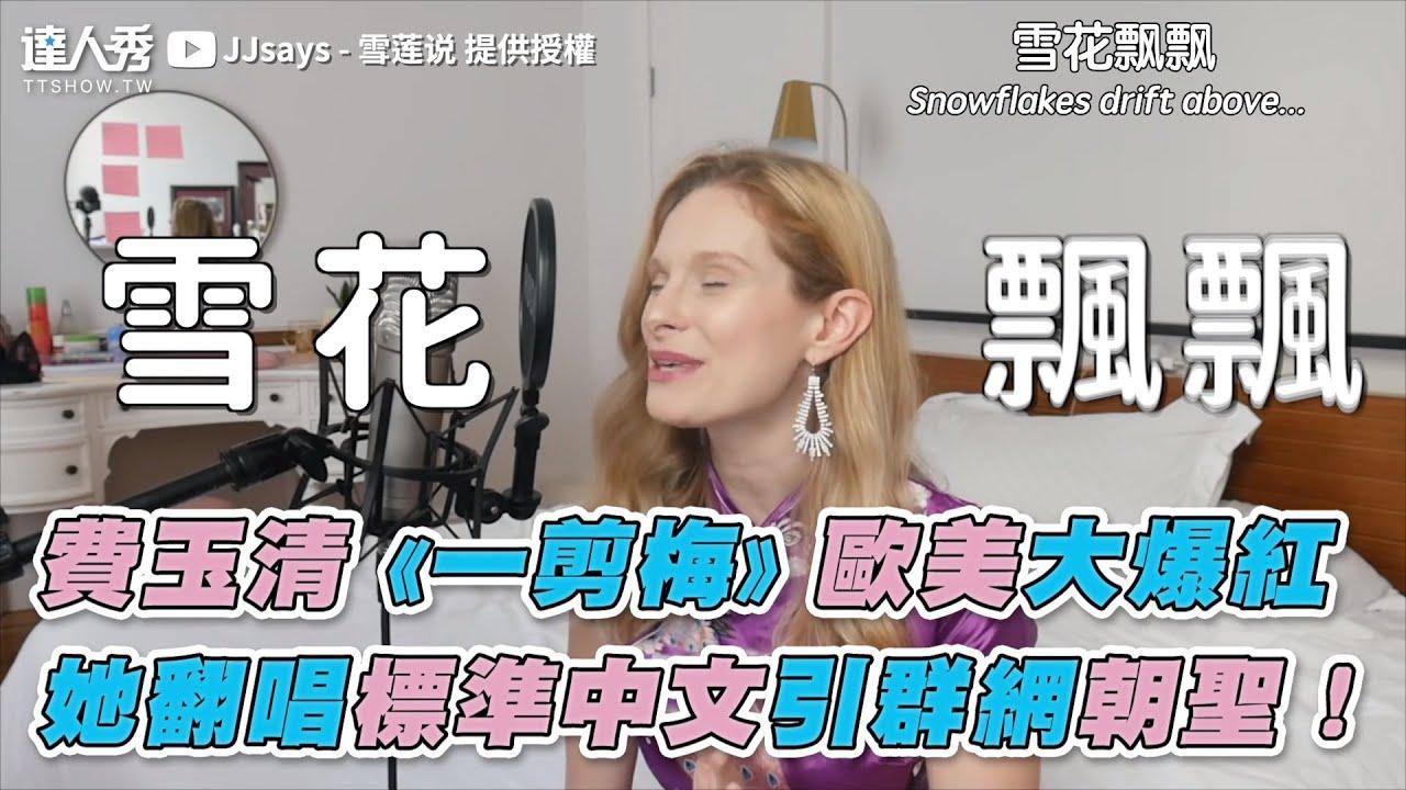 【費玉清《一剪梅》歐美大爆紅 她翻唱標準中文引群網朝聖!】|JJsays   雪莲说