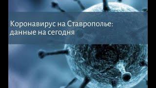 Коронавирус на Ставрополье данные по заболевшим на 21 января
