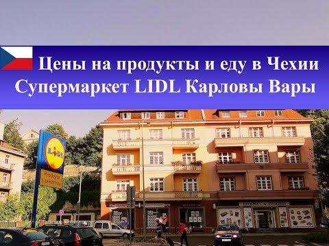 Цены на продукты и еду в Чехии 2018| Супермаркет LIDL Карловы Вары