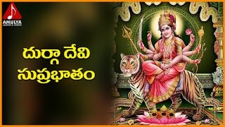 Goddess Durga Devi Suprabhatam | Telugu And Sanskrit Slokas | Amulya Audios And Videos