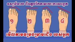 ទស្សន៍ទាយពីអត្តចរិកមនុស្សតាមរយះមើលម្រាមជើងរបស់អ្នក,Khmer Hot News, Mr. SC Channel