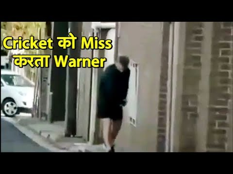 #Viral Video: David Warner Spotted Swinging Imaginary Bat At Sydney | Sports Tak