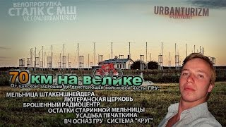 Велик в зубы и по объектам! 70км с МШ по Ленинградской области.