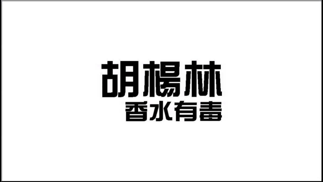 胡楊林 - 香水有毒 (Audio)