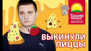 ХУДШАЯ ПИЦЦЕРИЯ! Обзор Ташир Пиццы в Минске