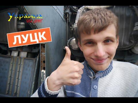 секс знакомства украина луцк
