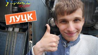 Украина без денег - ЛУЦК (выпуск 21)(Я в
