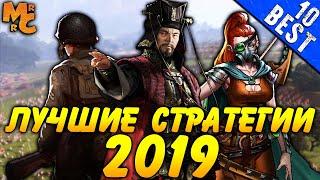 ТОП-10 Лучшие Стратегии (RTS) 2019 года